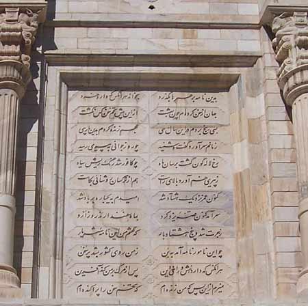 مقبره فردوسی- توس- تابستان 85