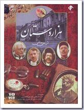 hezar-dastan-ali-hatami